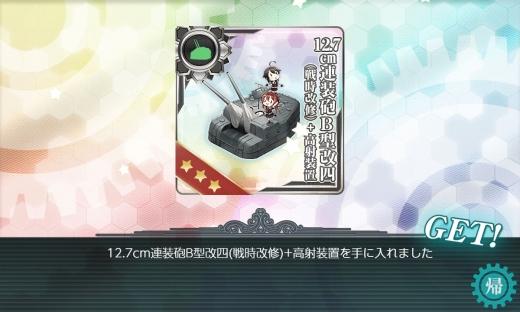 艦これ 2018年初秋イベント E-2 後半 12.7cn連装砲B型改四(戦時改修型)