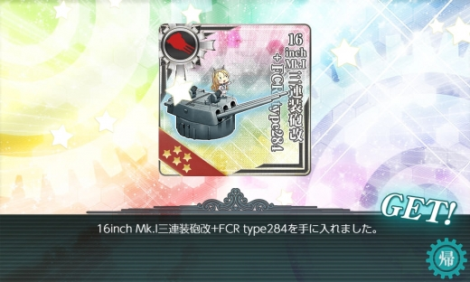 艦これ 2018年初秋イベント E-5-3 Nelson砲