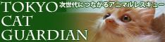 東京キャットガーディアンバナー
