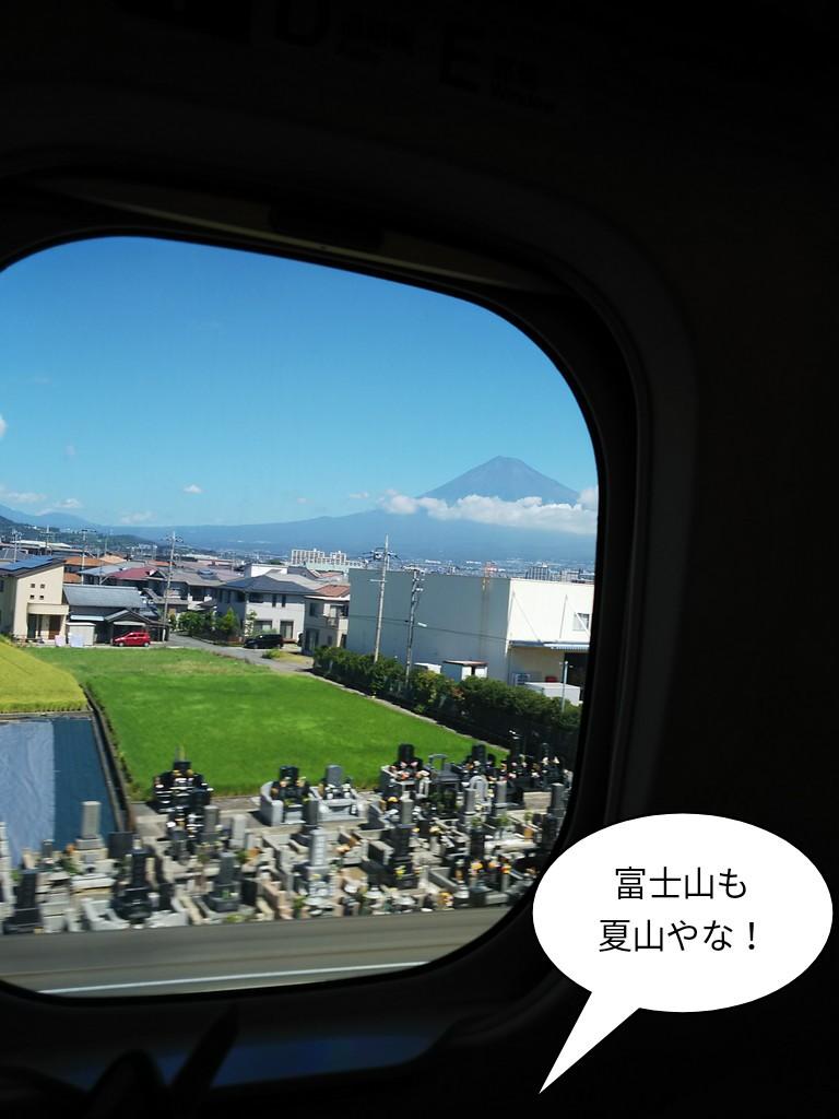 富士山も夏山やな!