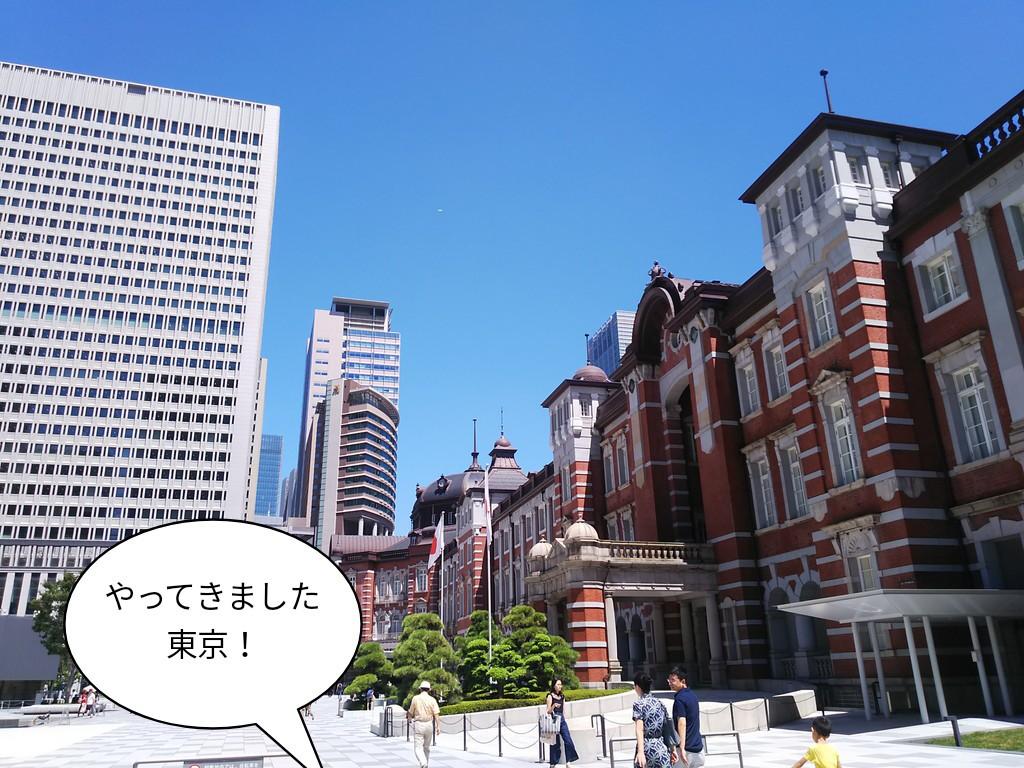 やってきました東京!