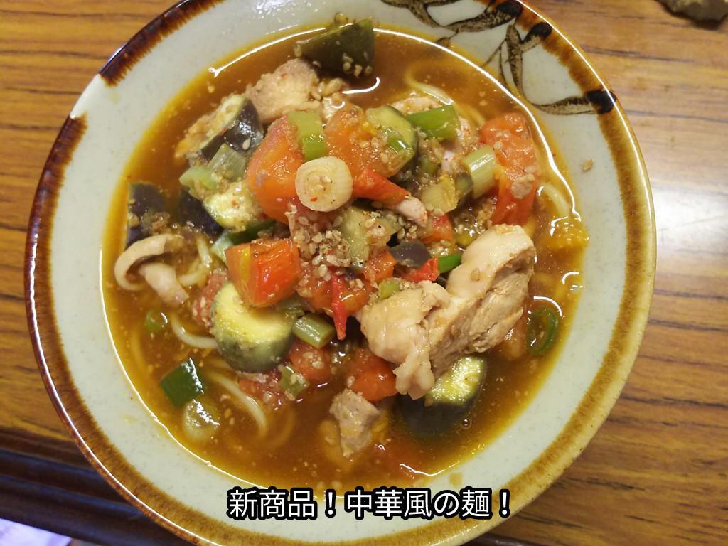 新商品!中華風の麺