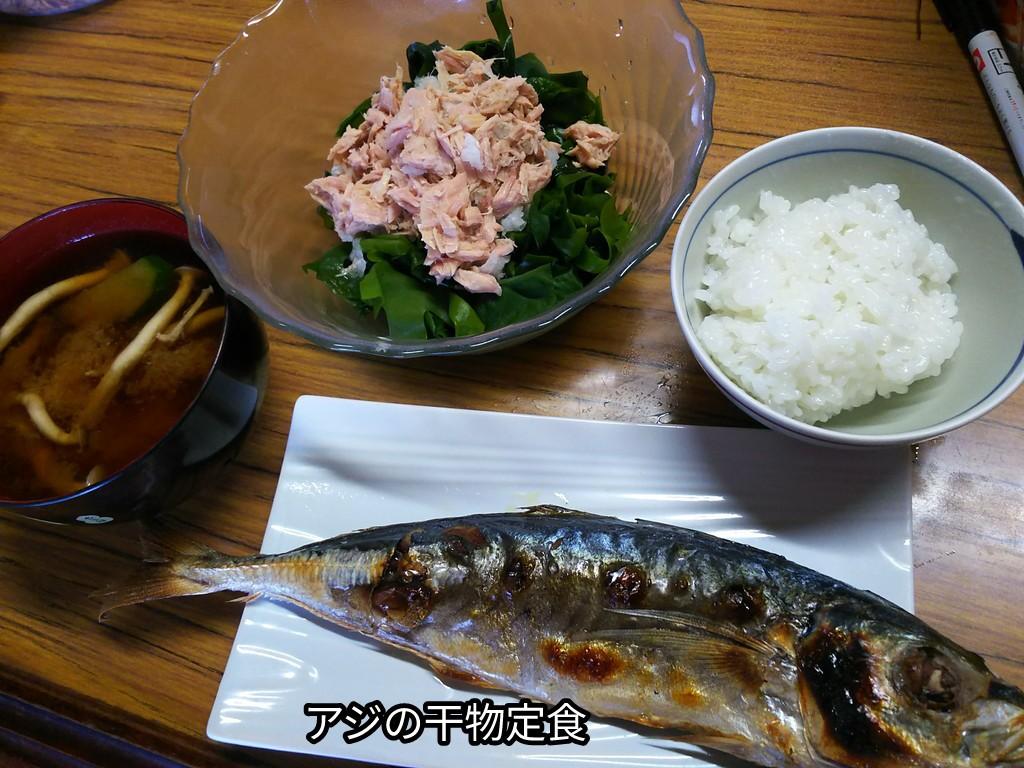 アジの干物定食