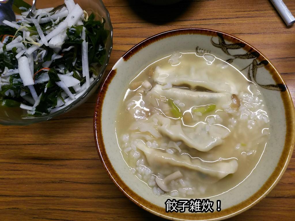 餃子雑炊!