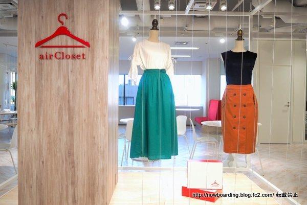 きれいめファッションレンタルサービス「エアークロゼット」