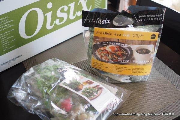 kit oisixとたっぷりケールのチーズナッツサラダ(Kit)