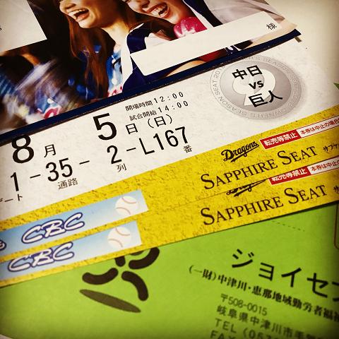 1419-中日vs巨人戦チケット