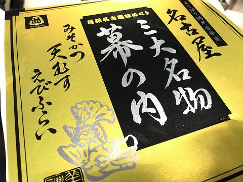 1424-幕ノ内弁当