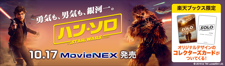 SOLO STAR WARS steelbook ハン・ソロ/スター・ウォーズ・ストーリー スチールブック 4K Ultra HD
