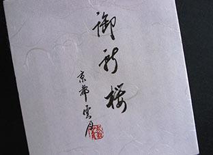 2018823雲月御宮桜