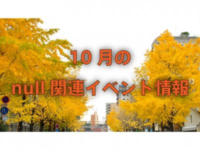 10月イベント-01