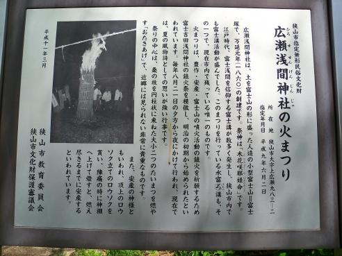 広瀬浅間神社「広瀬富士」@狭山市02