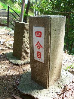 広瀬浅間神社「広瀬富士」@狭山市13