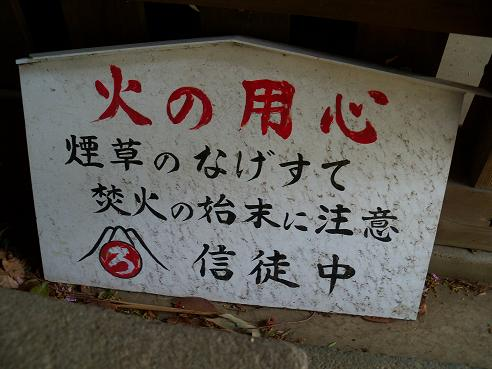 広瀬浅間神社「広瀬富士」@狭山市18