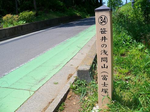笹井の浅間山「笹井富士」@狭山市A