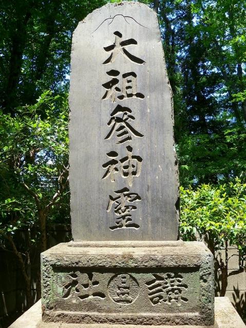 笹井の浅間山「笹井富士」@狭山市J