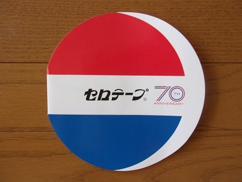 セロテープのロゴ
