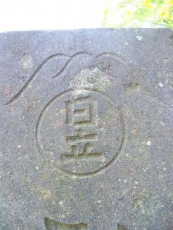 入間川の富士塚「入間川富士」@狭山市F