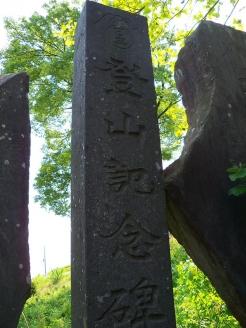 入間川の富士塚「入間川富士」@狭山市E