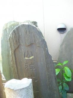 入間川の富士塚「入間川富士」@狭山市I