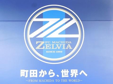 FC町田ゼルビアのマーク