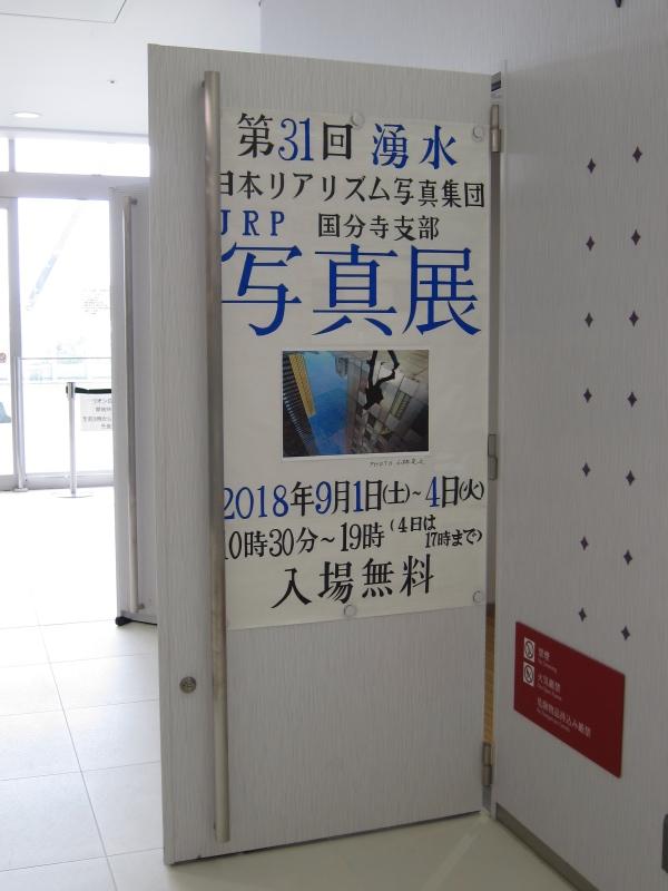 第31回JRP国分寺支部展エントランス