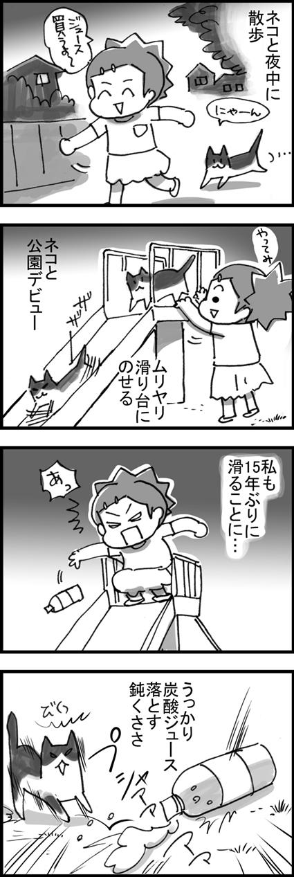 ネコと公園1