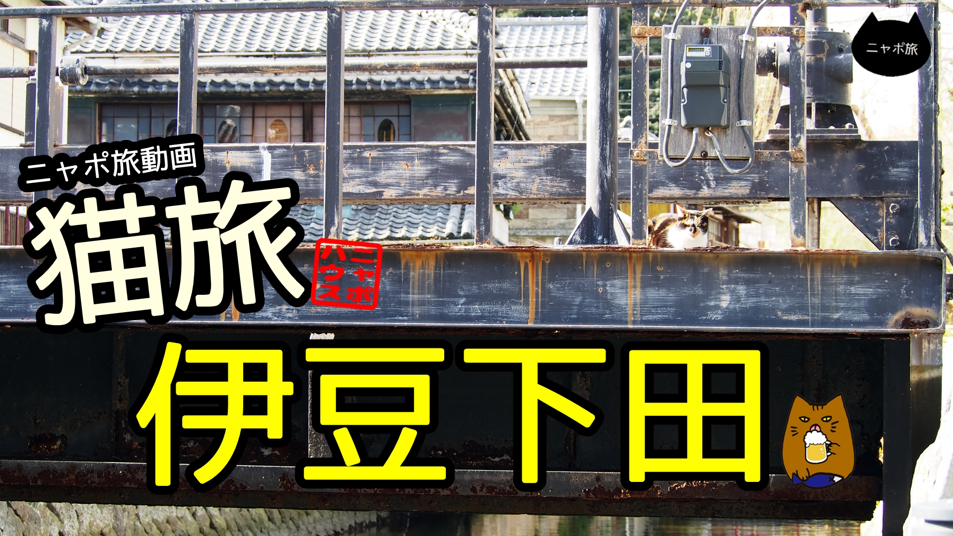 ニャポ旅46 動画編 伊豆下田