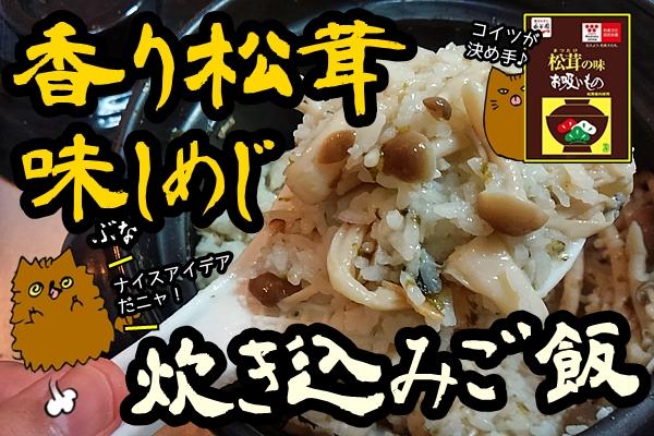 香り松茸、味じめじ