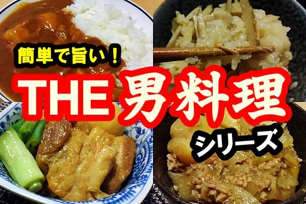 THE男料理シリーズ