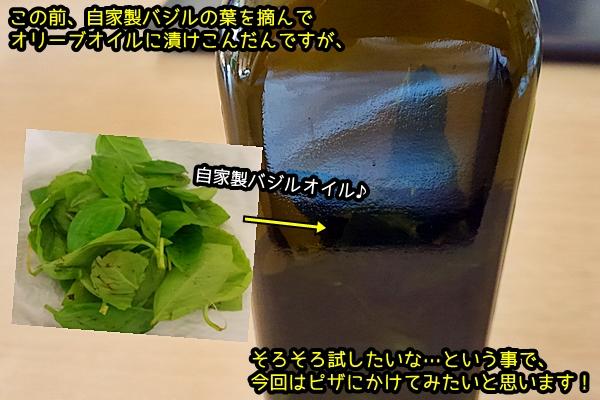 自家製オリーブオイル