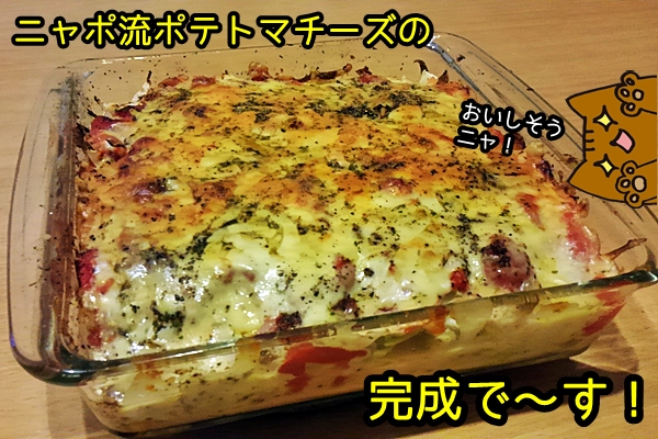 ポテトマチーズ焼き