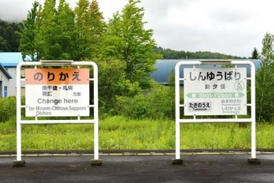 新夕張駅名標1