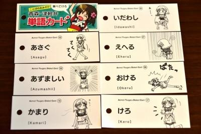 青森・津軽弁単語カード
