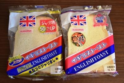 工藤パンイギリストーストもっとジャリまし