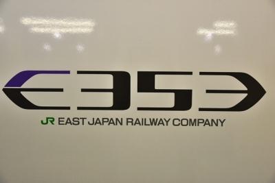 E353系ロゴマーク