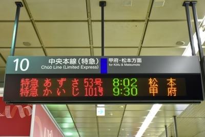 JR新宿駅発車標
