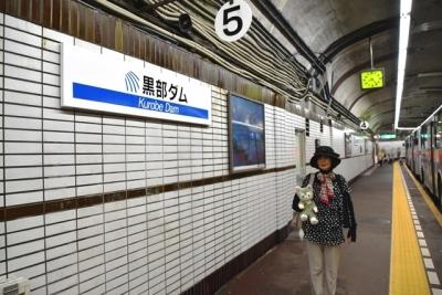 黒部ダム駅にて記念ショット