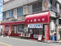 丸鶴チャーハン_中華板橋大山03