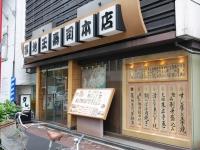 築地玉寿司本店_新富町03