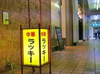 ラッキー飯店_春日04