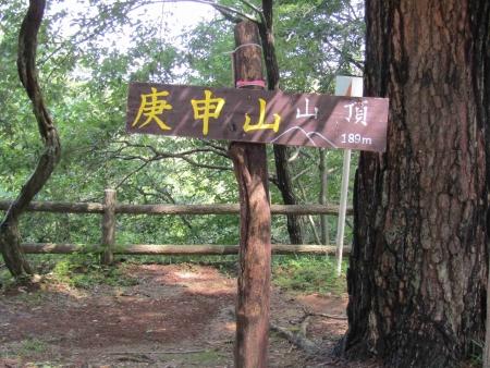 180811庚申山 (13)s