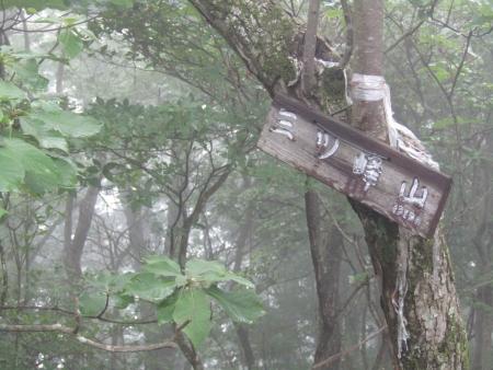 180812榛名山三ッ峰山ほか (44)s