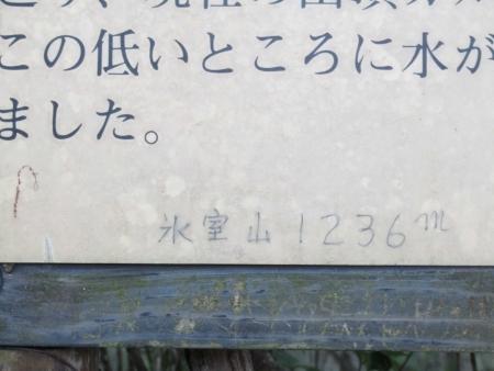 180812榛名山三ッ峰山ほか (67)s