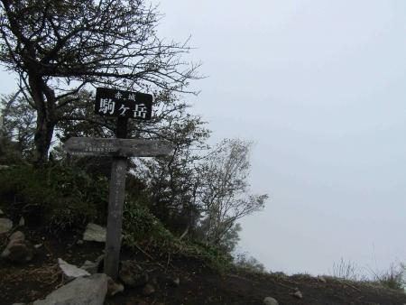 180912地蔵岳~黒檜山 (26)s
