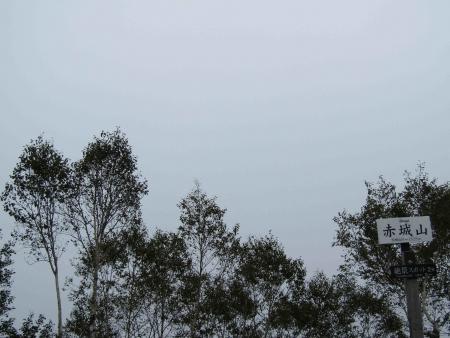 180912地蔵岳~黒檜山 (34)s