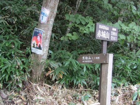 180912地蔵岳~黒檜山 (40)s