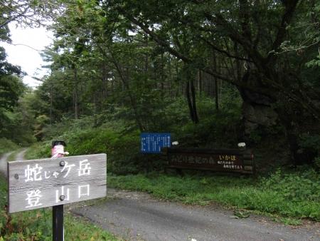 180917榛名富士~蛇ヶ岳 (29)s