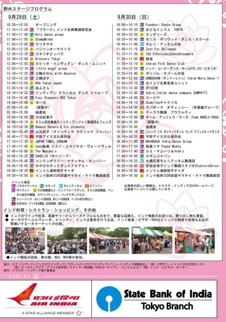 flyer_in1200 - Copy