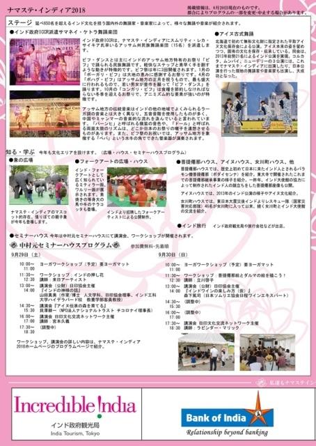 flyer_in1200.jpg